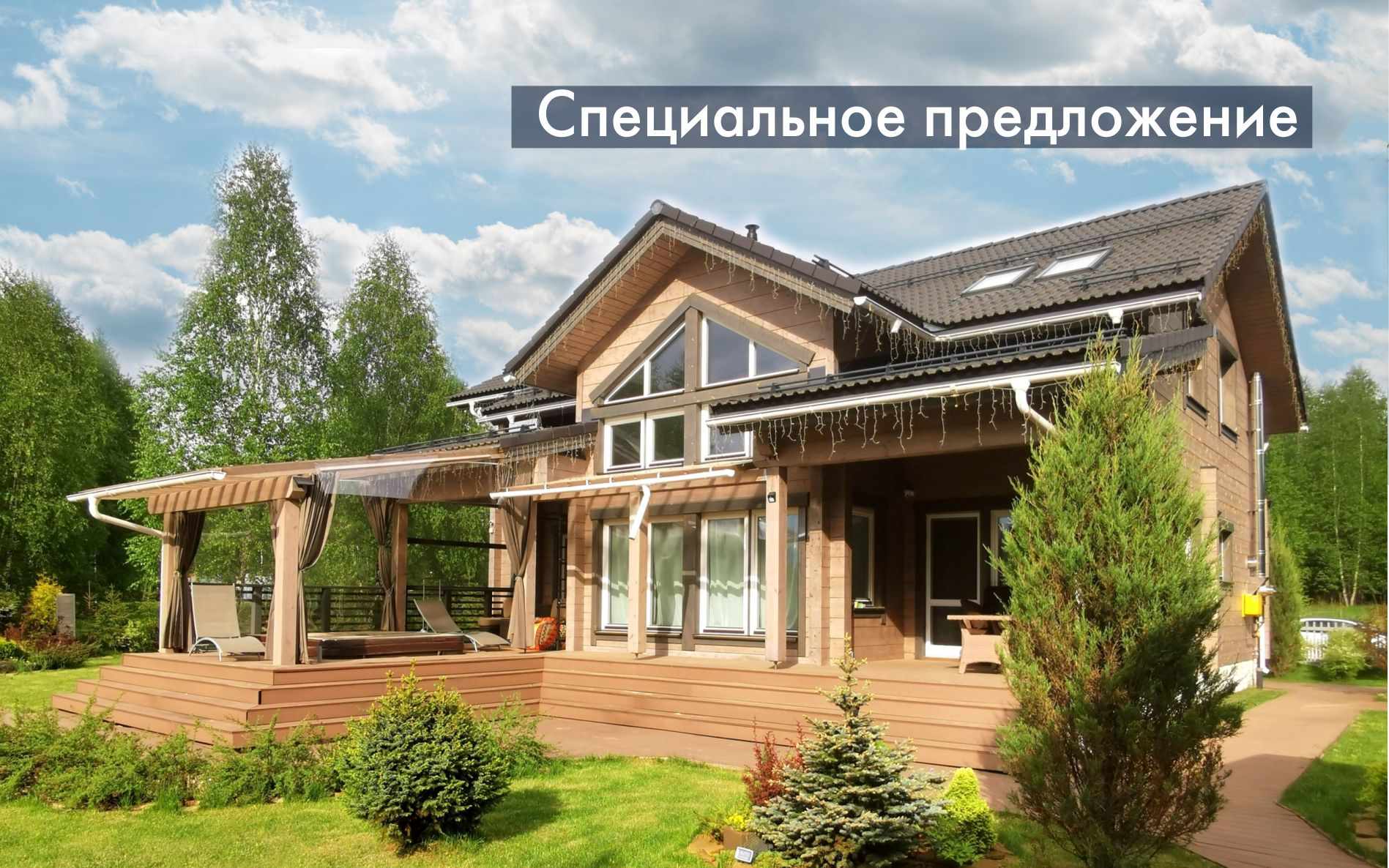 Дом Serenata с отделкой (Дмитровское ш.)