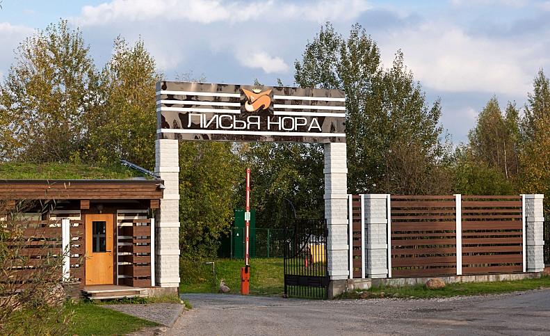 ЛИСЬЯ НОРА Инфраструктура коттеджного поселка HONKA CLUB