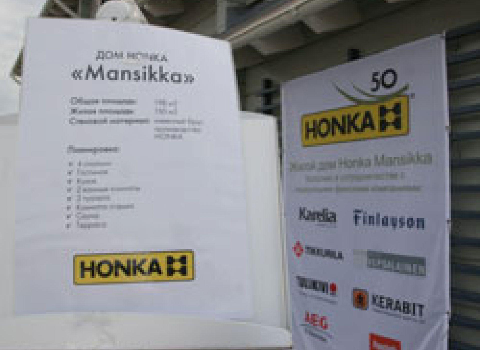 Компания HONKA примет участие в первой финской жилищной ярмарке, которая пройдет под Санкт-Петербургом в Кюмлено с 15 сентября по 9 ноября 2008 года.