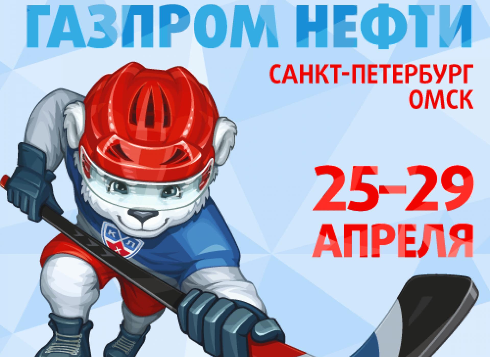 HONKA выступила партнером детского хоккейного турнира «Кубок Газпром нефти»