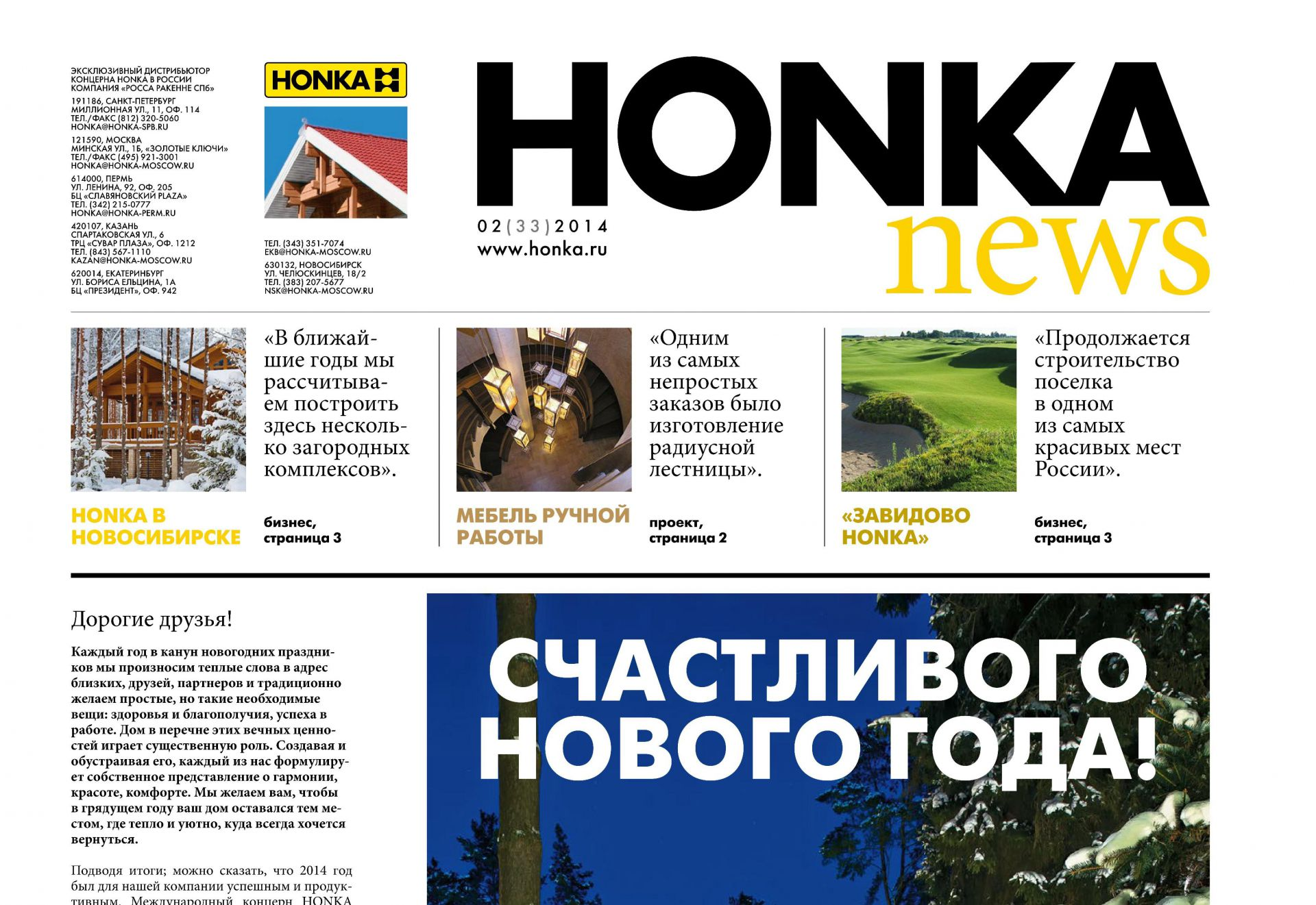 HONKA NEWS: НОВОГОДНИЙ ВЫПУСК