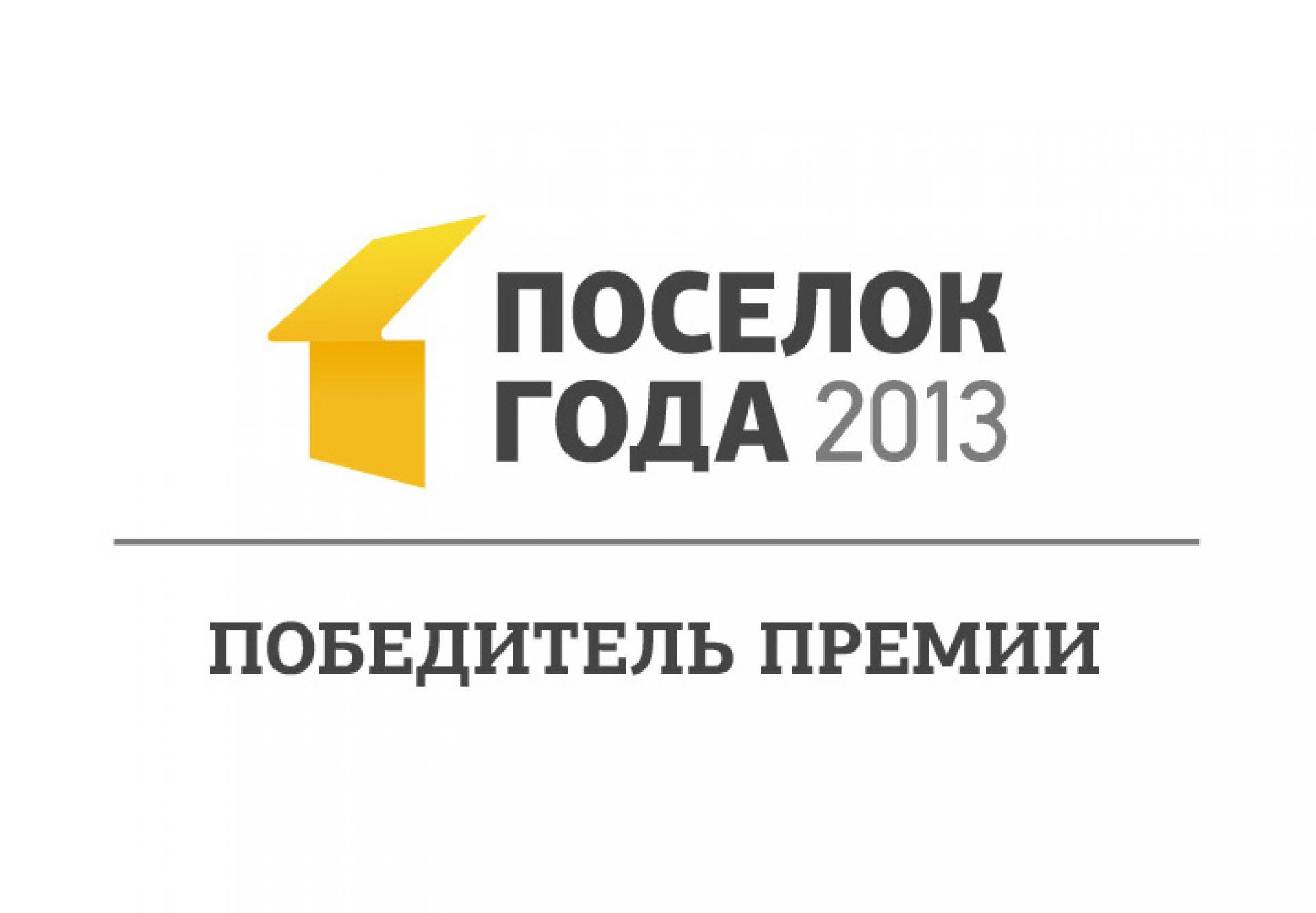 Комплексы «Медное озеро – 2» и HONKANOVA Concept Residence удостоены премии «Поселок года 2013»