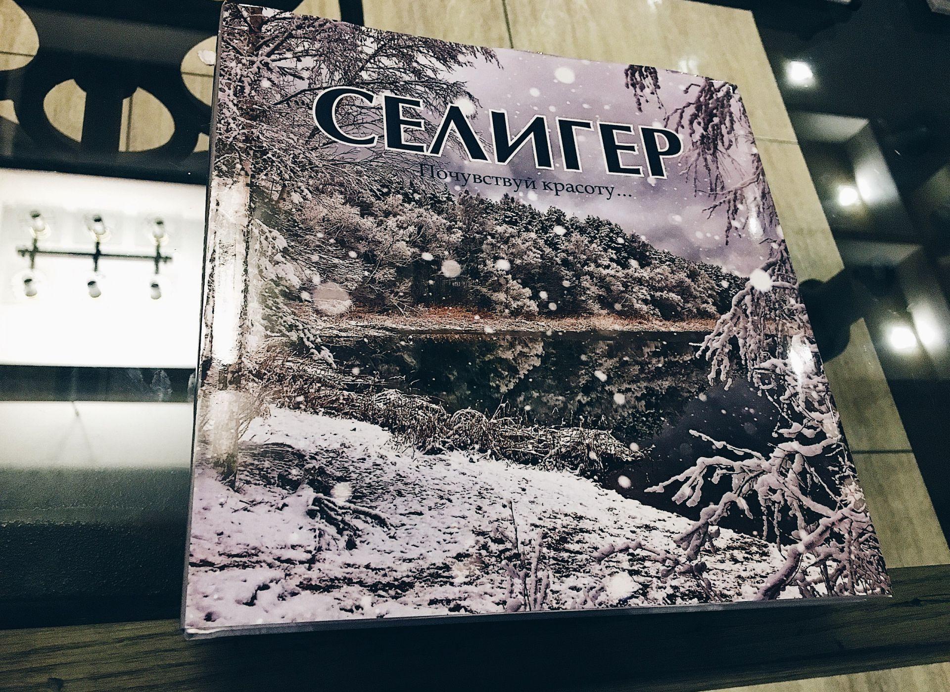 Компания HONKA: книга об озере Селигер и каталог «Лучшие коттеджные поселки России»