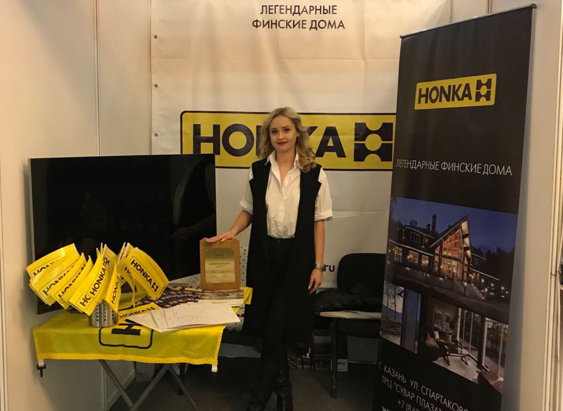 HONKA — партнер VIII Выставки «HOME & DESIGN» в Казани