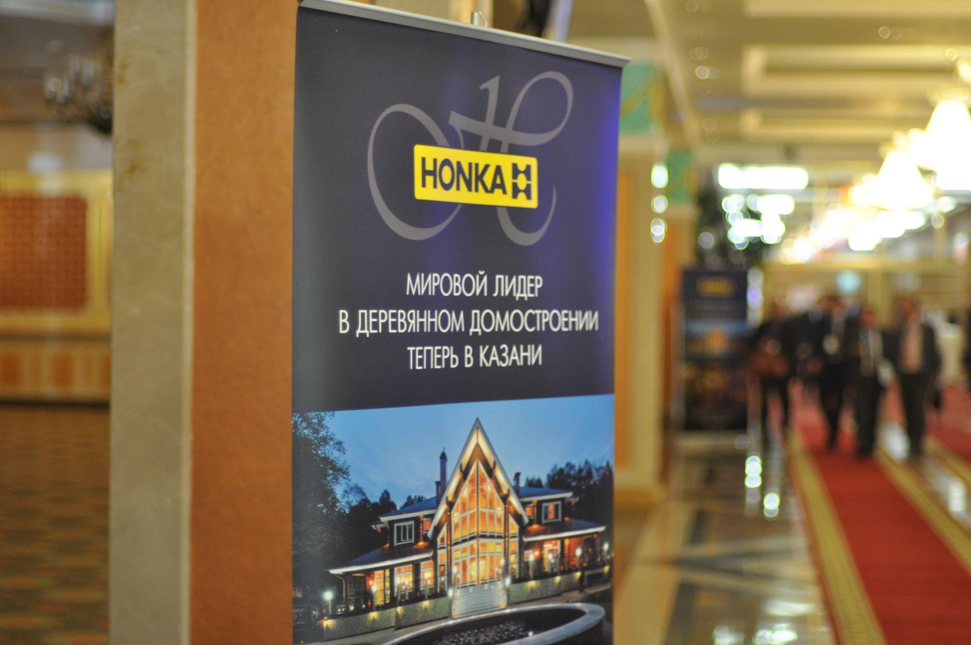КОМПАНИЯ HONKA ПРИНЯЛА УЧАСТИЕ В БИЗНЕС-ФОРУМЕ В КАЗАНИ