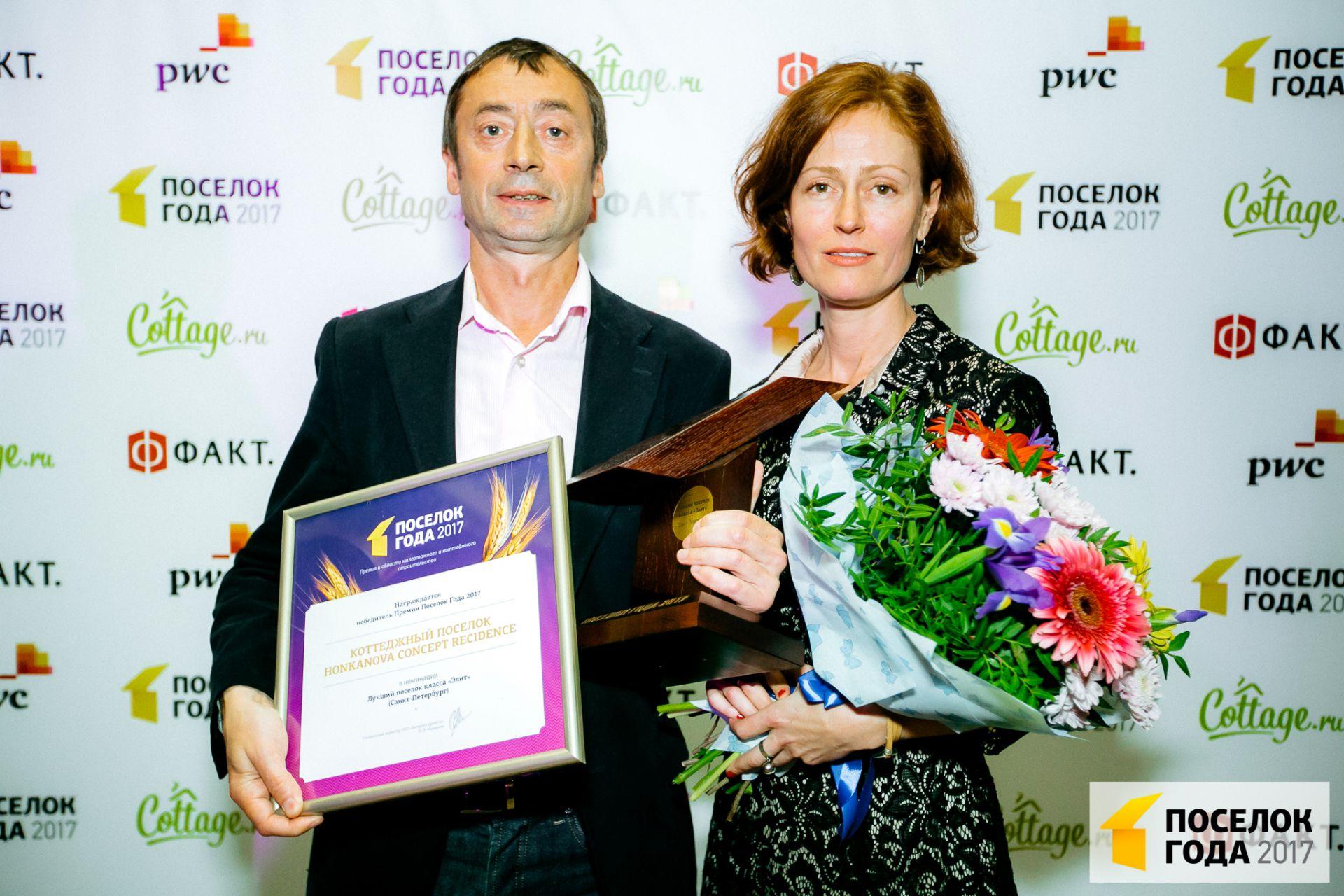 HONKA — двоекратный победитель «Поселка года»
