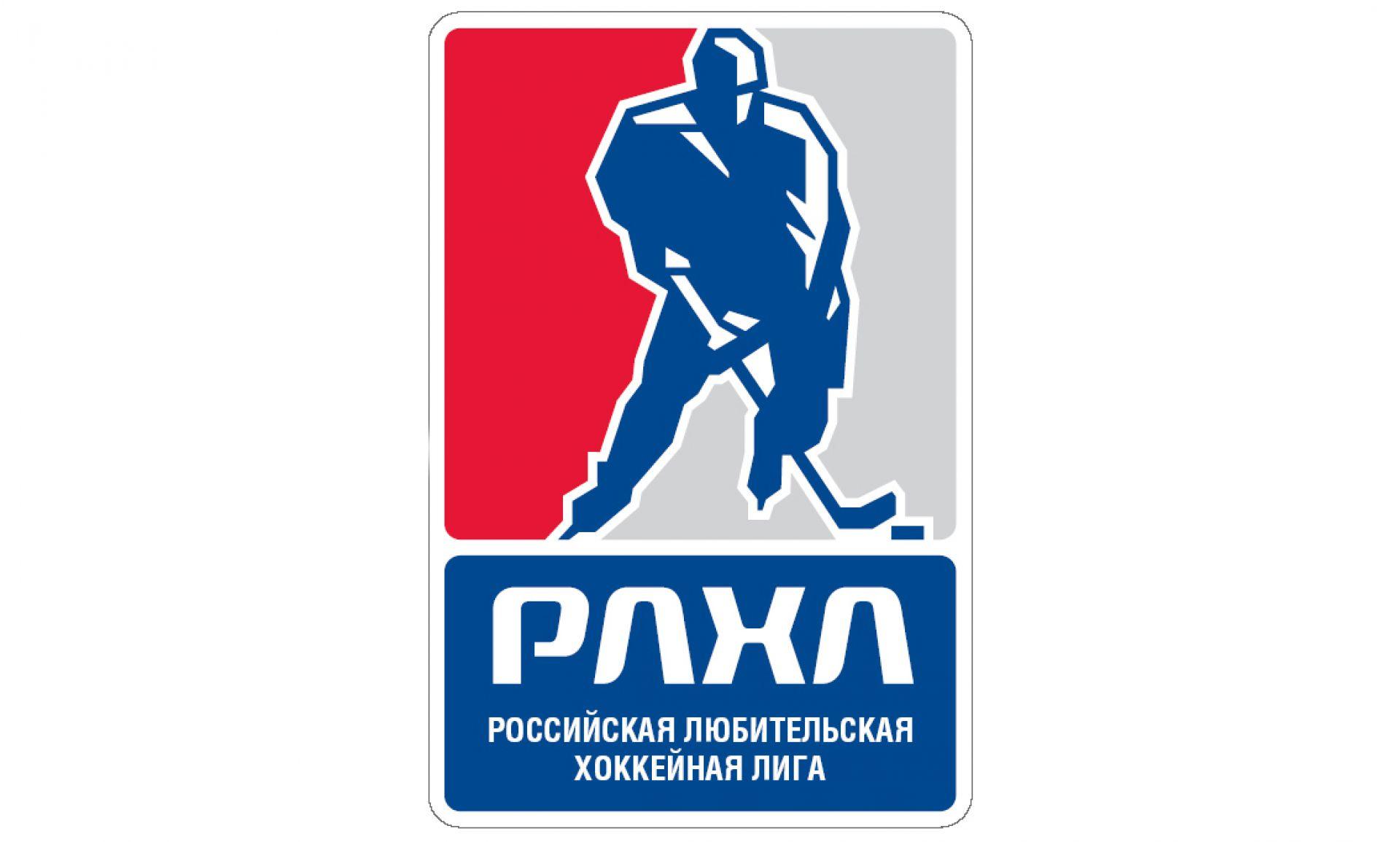 Гала-матч РЛХЛ прошел при поддержке HONKA.