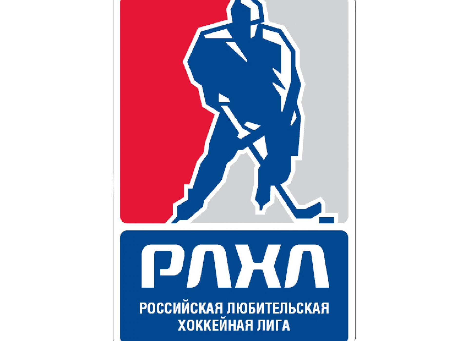 HONKA – официальный партнер Российской Любительской Хоккейной Лиги (РЛХЛ)