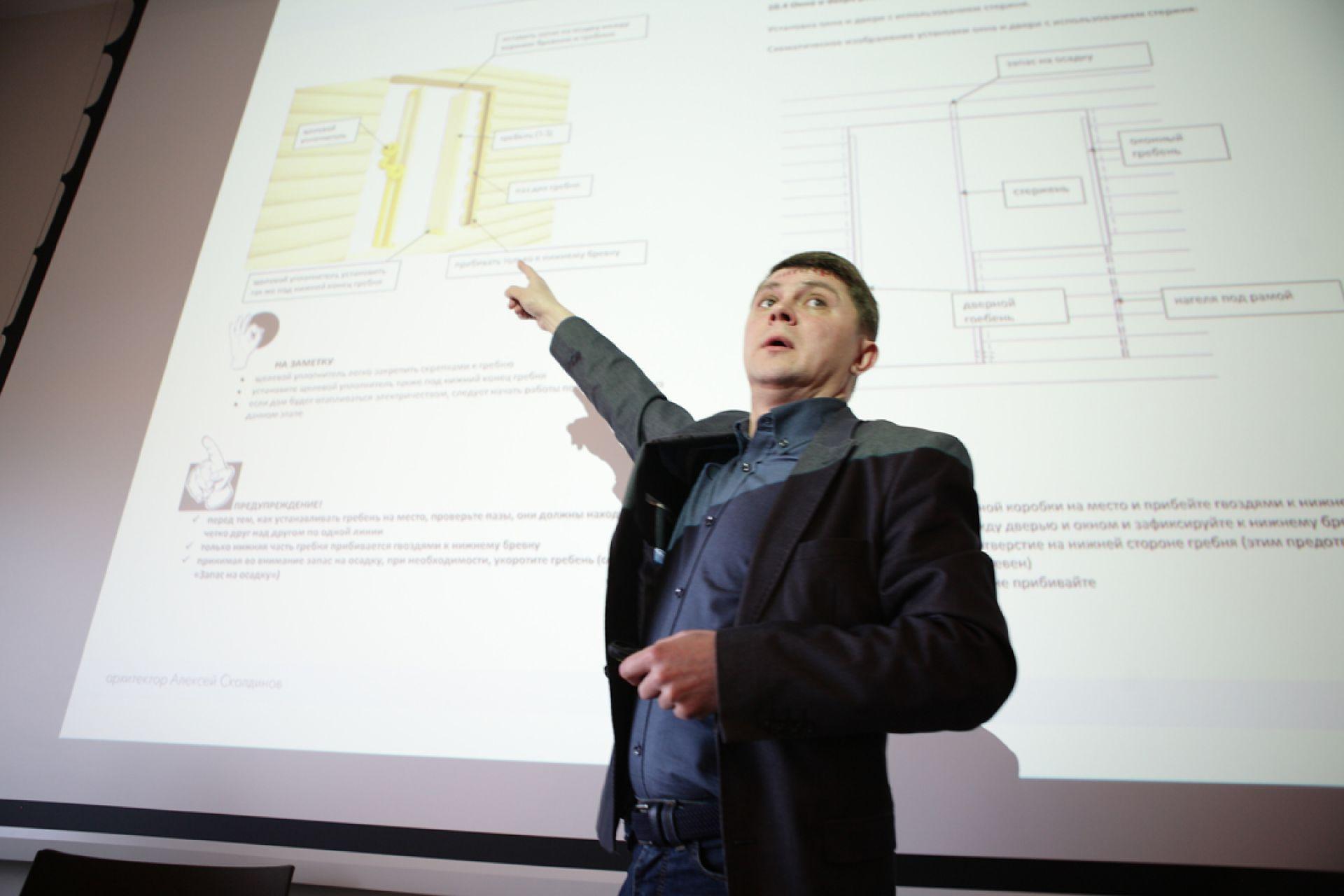 СЕМИНАР HONKA ДЛЯ АРХИТЕКТОРОВ