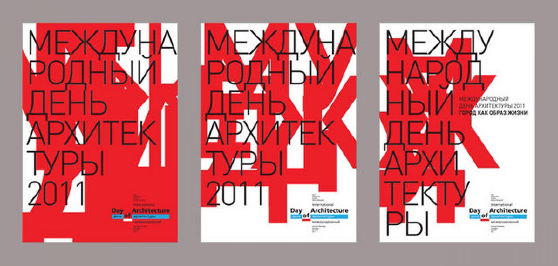 Выставка проекта АРХИWOOD приняла участие в фестивале архитектуры в Нижнем Новгороде