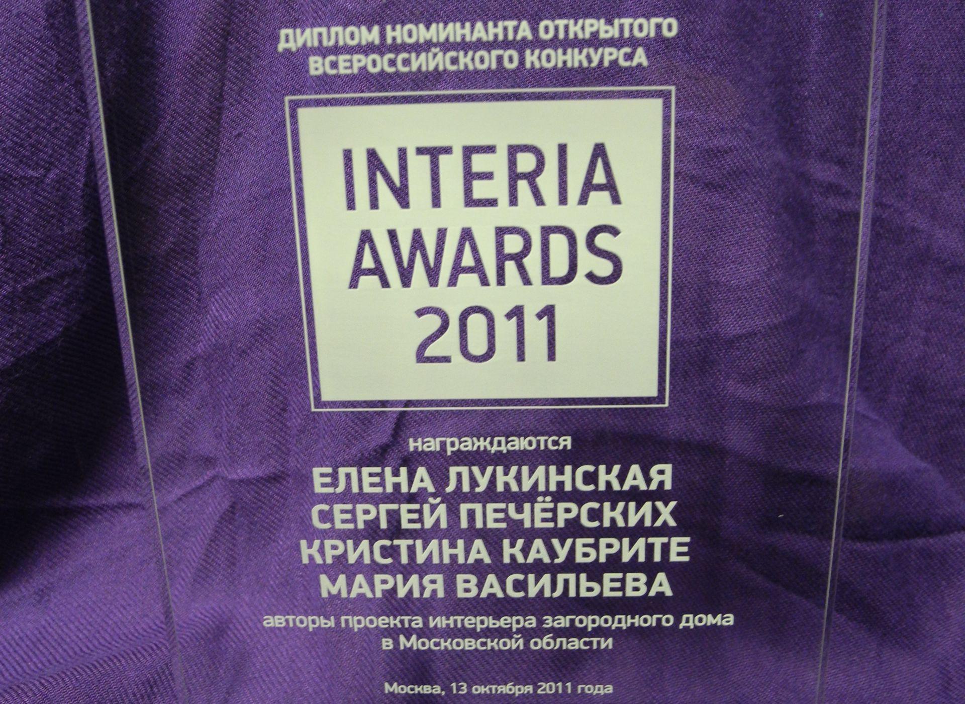Диплом номинанта интерьерной премии INTERIA AWARDS 2011