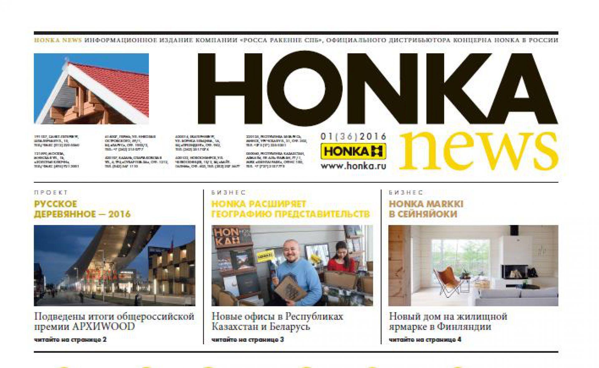 HONKA NEWS: ЛЕТО — 2016