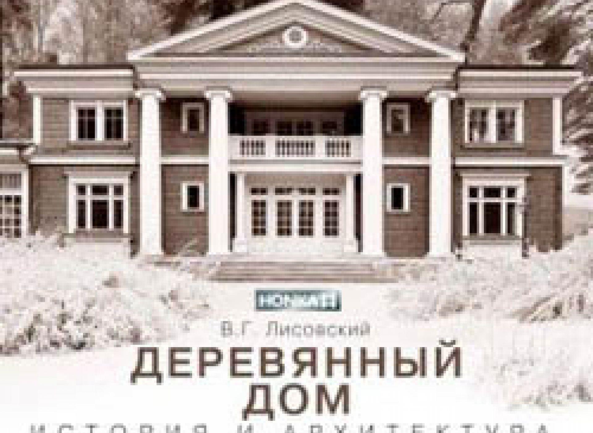Презентация нового издания компании HONKA «Деревянный дом. История и архитектура»