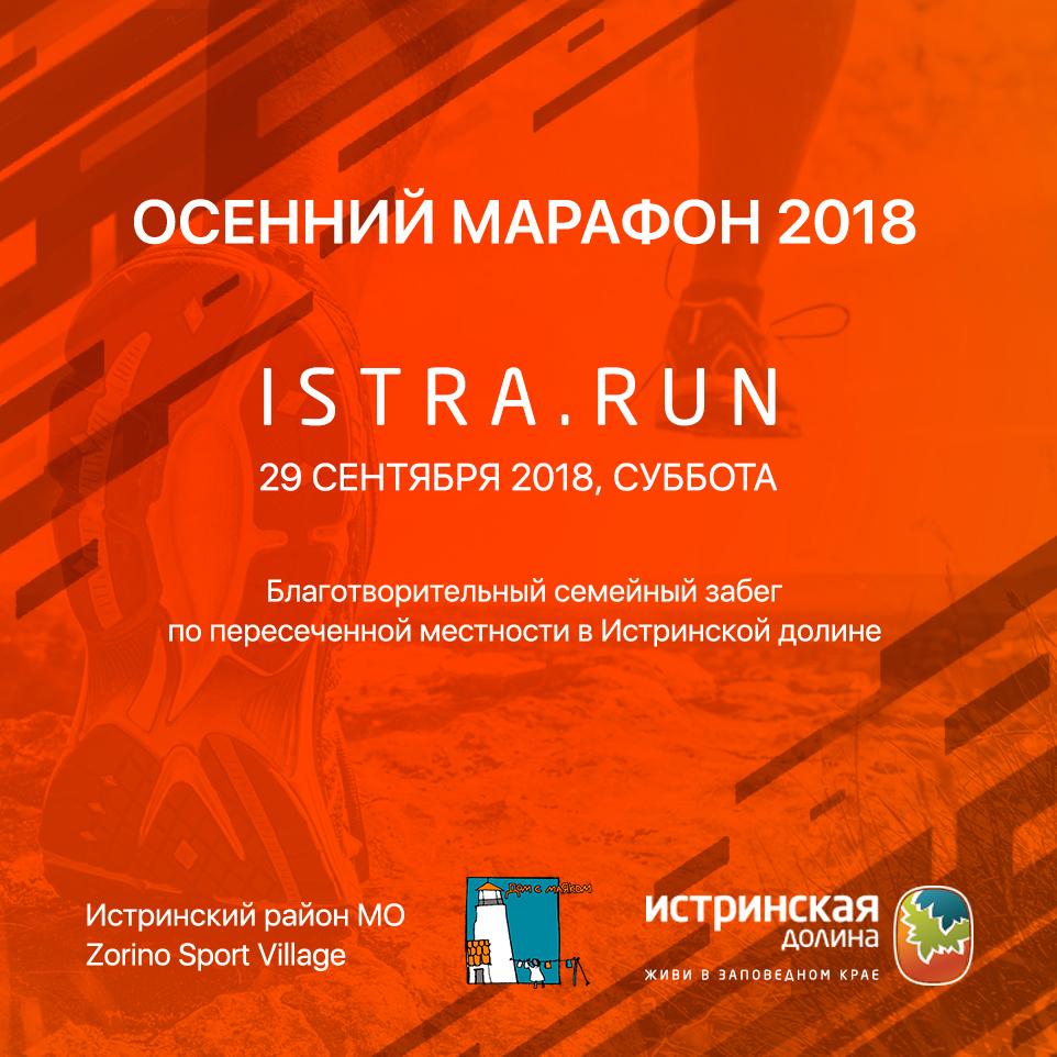 Благотворительный забег «Осенний марафон в Истринской долине»