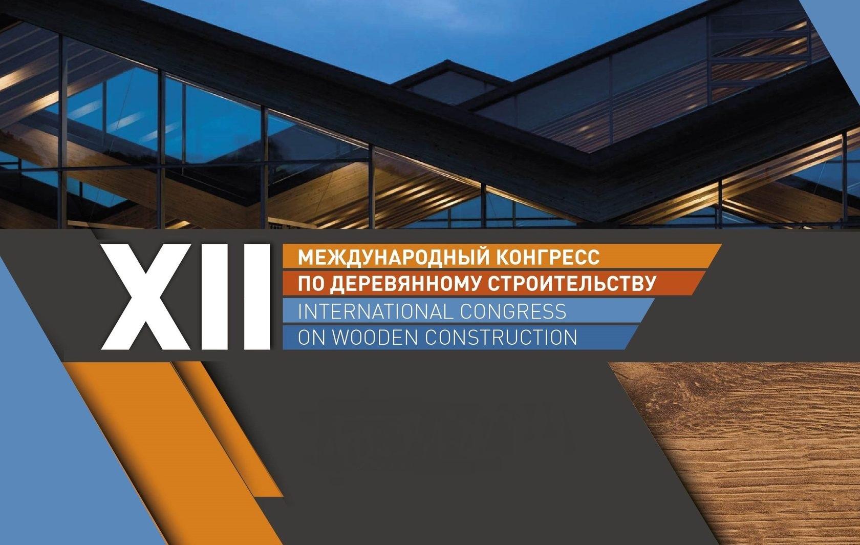 HONKA — участник Международного Конгресса по деревянному строительству 2019