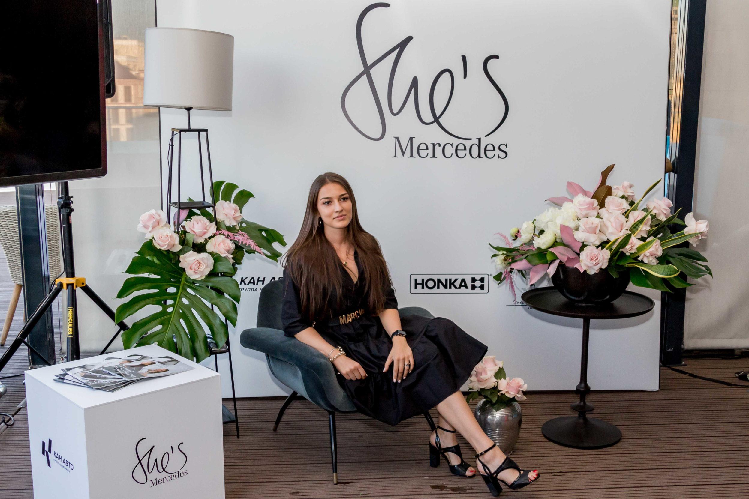 HONKA поддержала мероприятие She`s Mercedes в Казани