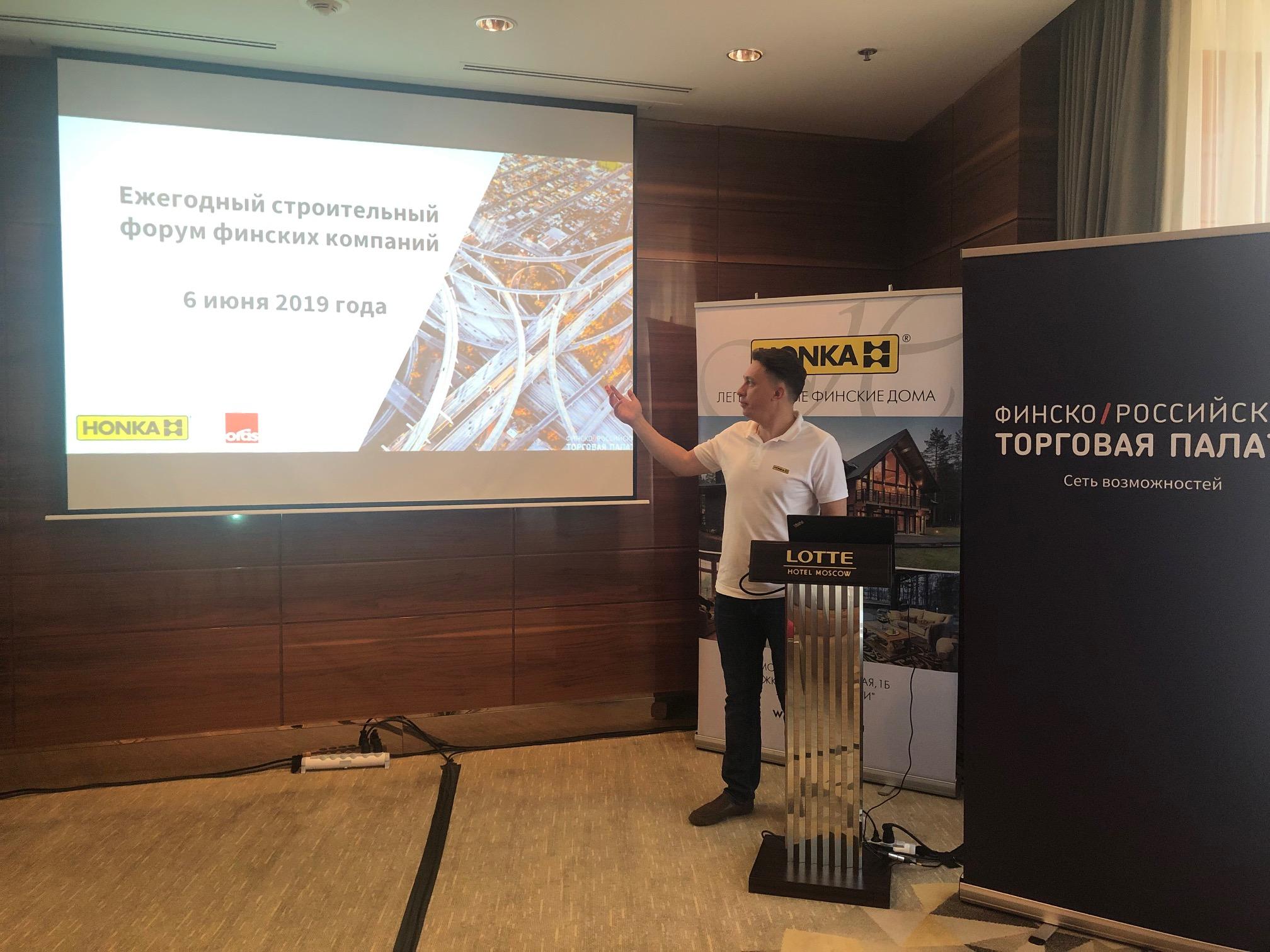 HONKA приняла участие в ежегодном строительном форуме финских компаний