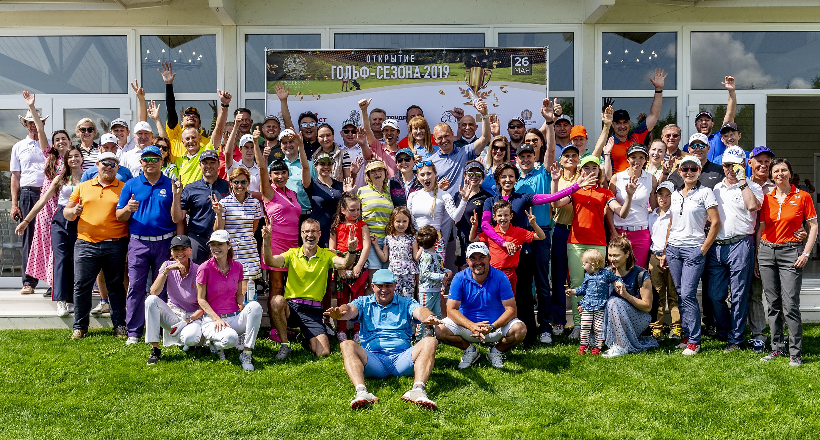 Открытие гольф-сезона 2019 в Целеево прошло при поддержке HONKA