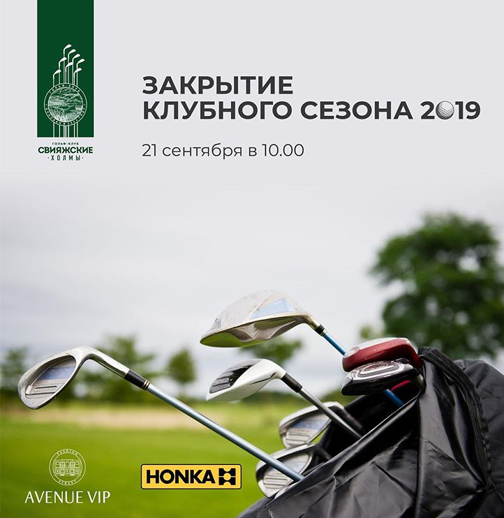 Церемония награждения победителей и закрытие гольф-сезона в «Свияжских холмах» г. Казань