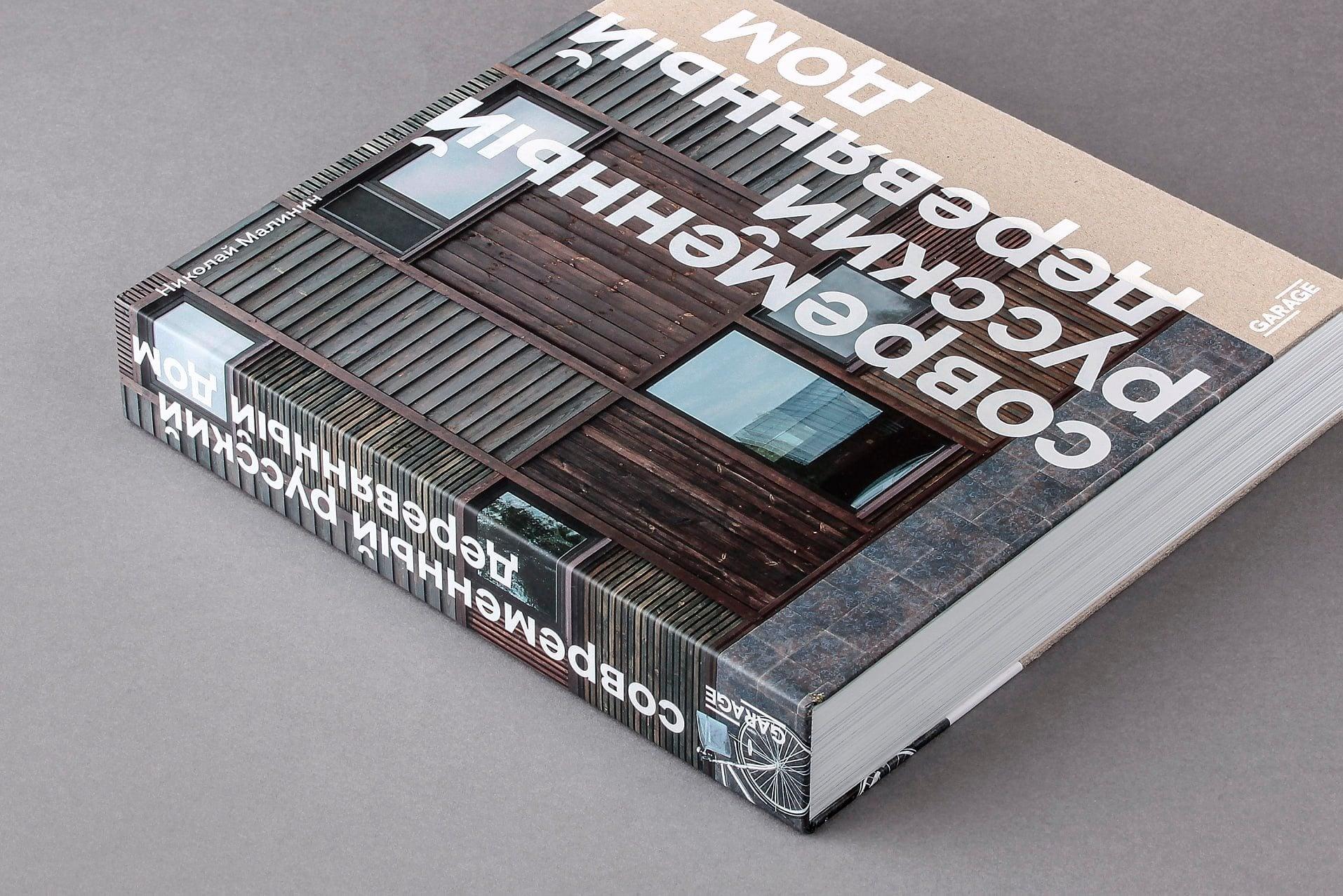 Книга «Современный русский деревянный дом» удостоилась награды Союза архитекторов России